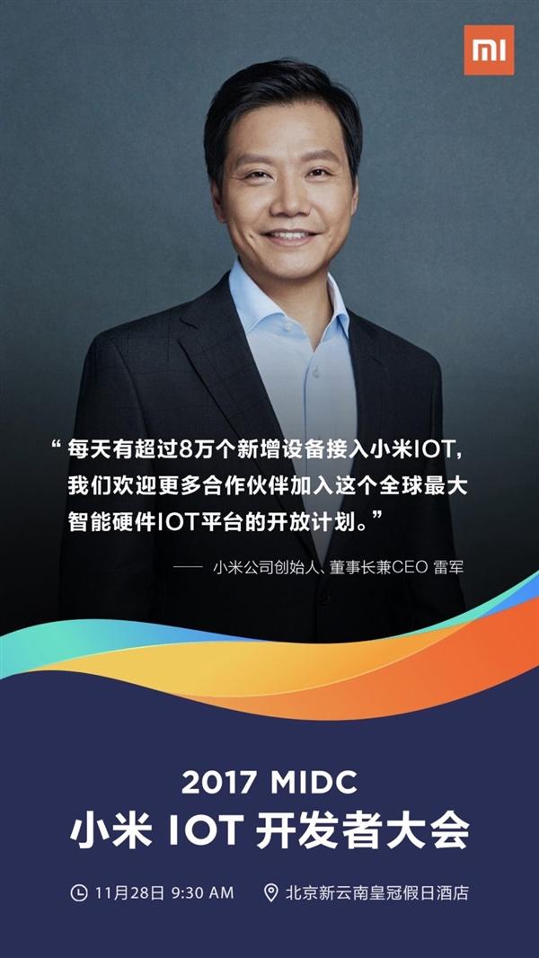 小米宣布召开IoT开发者大会
