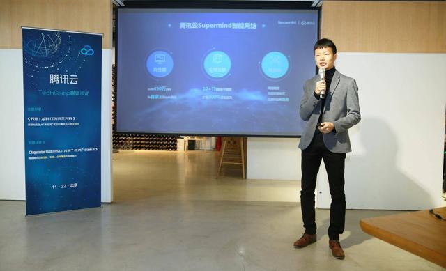 腾讯云发布SUPERMIND智能网络 推动全球网络加速
