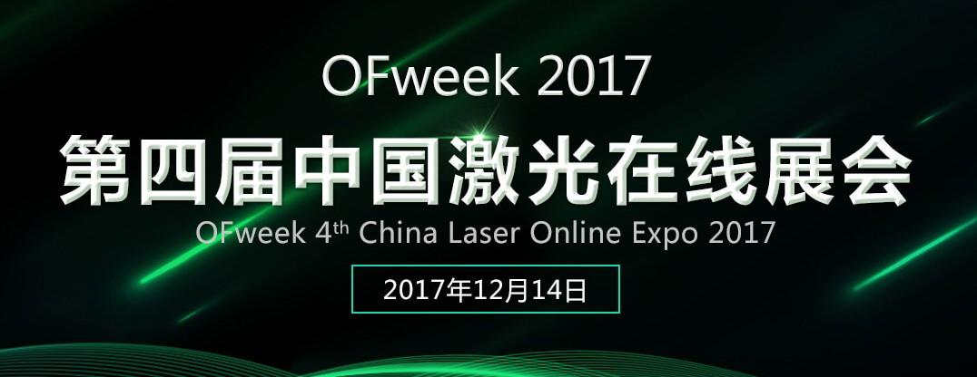 OFweek 2017中国激光在线展会即将开幕