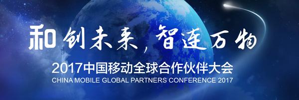 和与智相得益彰 5G物联闪耀中国移动伙伴大会