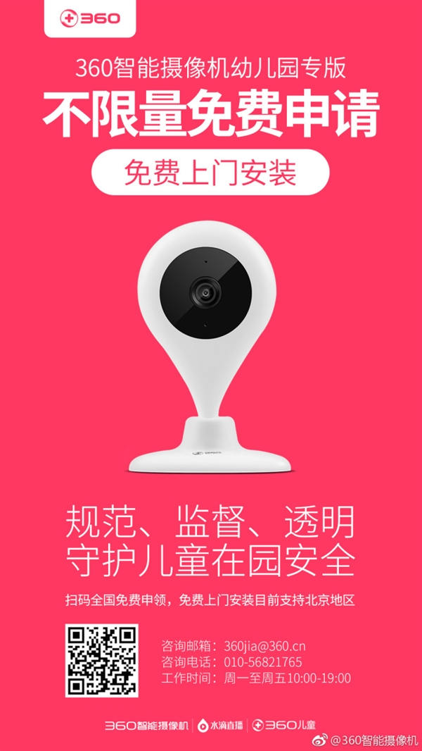 360智能摄像机:全国不限量免费申领 北京免费安装