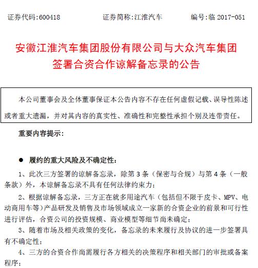 江淮、大众签署谅解备忘录 成立合资公司各自占股50%开发全线产品