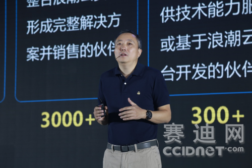 """浪潮云发布""""云行计划"""" 30亿打造全业务渠道生态"""