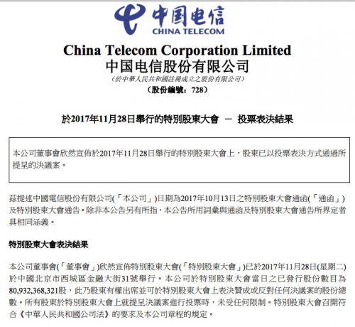 正式获批 刘爱力将担任中国电信董事