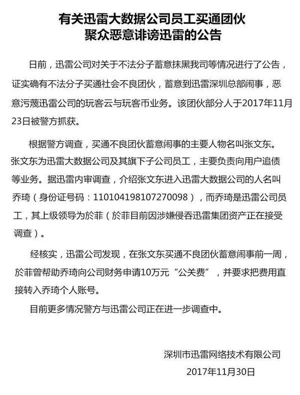 战火升级 迅雷集团发布公告称大数据公司曾雇人闹事