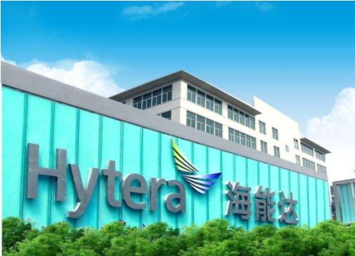 海能达调整企业发展 成立哈尔滨全资子公司