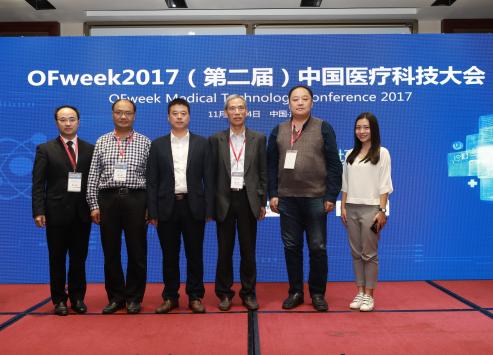 2017中国医疗科技大会首日精彩回顾