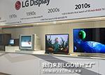 LGD坡州工厂,为你解读OLED未来