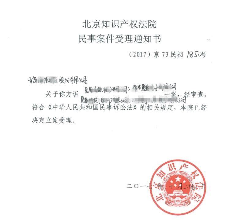 海信起诉夏普产品专利侵权 夏普做出三点回应