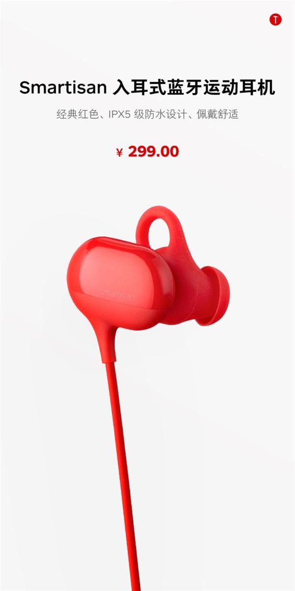 锤子Smartisan蓝牙运动耳机上架:红色吸睛