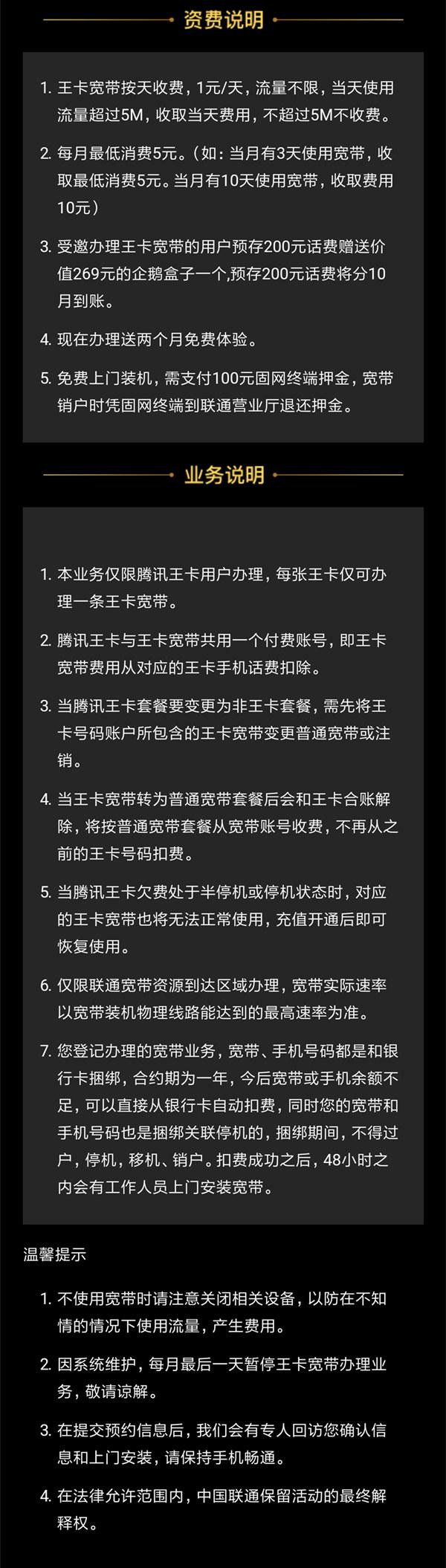 联通固网宽带反击战:与腾讯联合推出王卡宽带