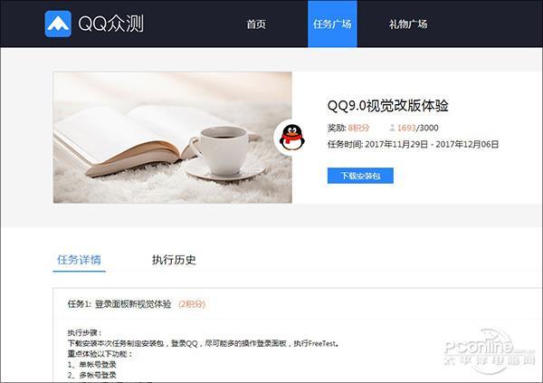 相比QQ8.X化如此大!抢先体验QQ9.0最新版