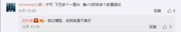 刘作虎:一加5T做过前置指纹模型 不喜欢