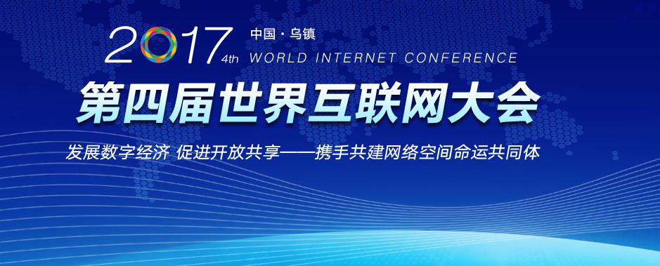 第四届互联网大会开幕 华为、ARM、微软和百度都讲了什么?