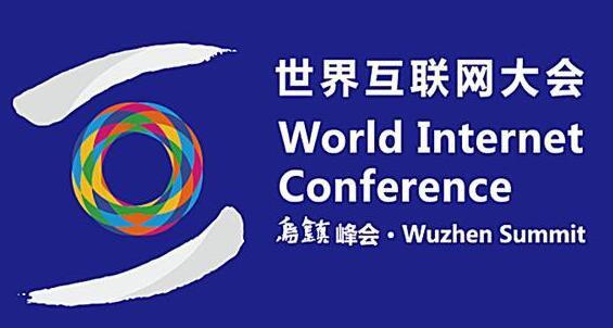 世界互联网大会乌镇开幕 人工智能应用普及成主题
