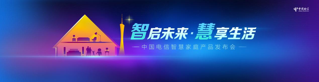中国电信加速布局智慧家庭 将发布多款智能新品