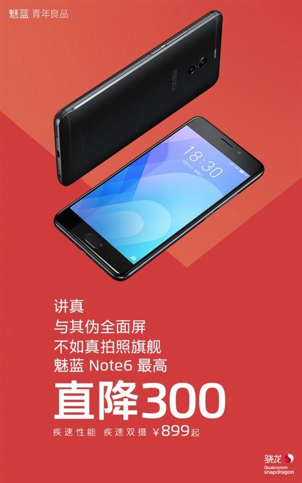魅蓝Note 6宣布全系大降价:最高直降300元