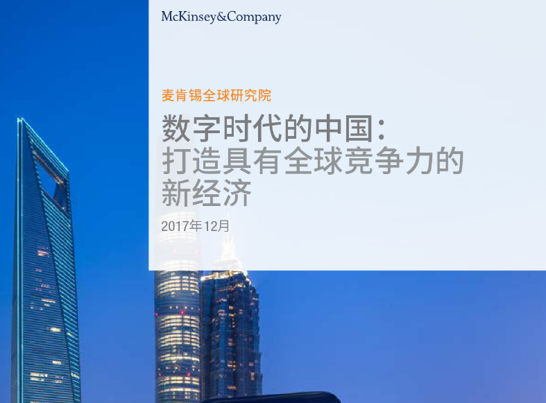 麦肯锡:全球数字技术领域中国领先 潜力巨大