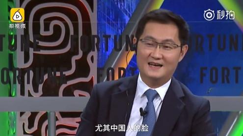 马化腾:腾讯已掌握每个人的长相变化 能预测老年样貌