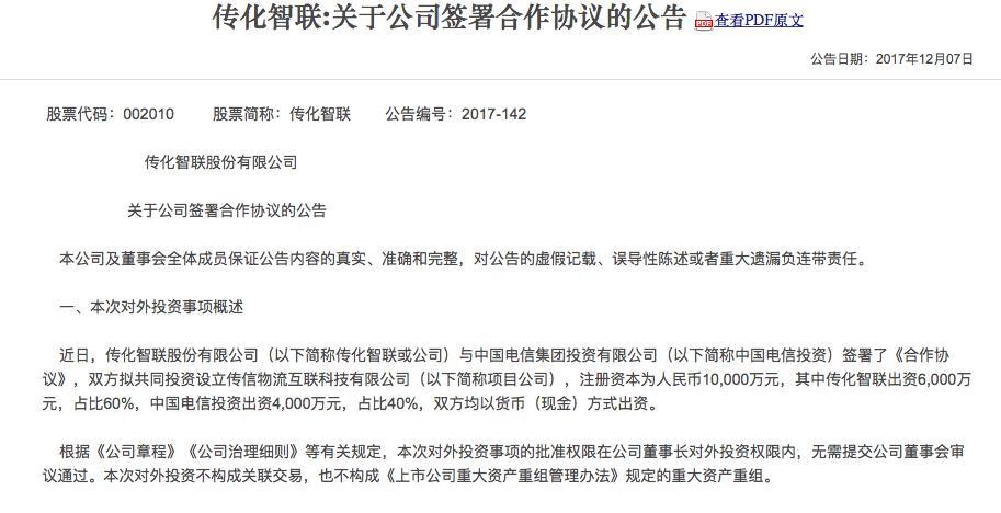 中国电信子公司与传化智联成立新公司:进军智能物流领域