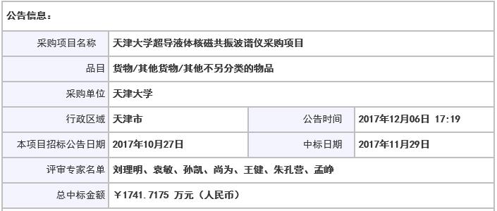 布鲁克核磁共振波谱仪缘何独家中标1741万采购大单