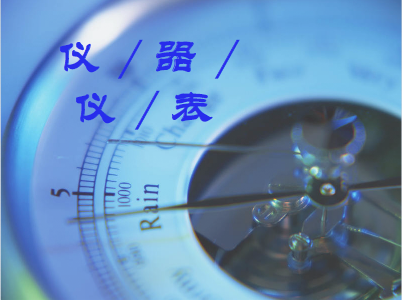 仪器仪表产业十大细分领域发展趋势及原因探析