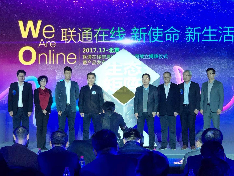联通在线公司正式揭牌成立 全面发力消费互联网