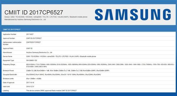 小米7刚曝光,三星S9也被曝出:骁龙845机皇
