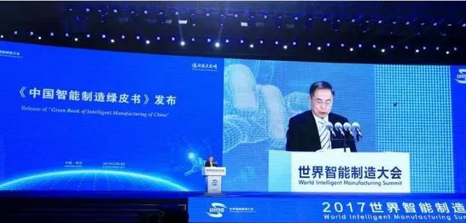 《中国智能制造绿皮书(2017)》解读