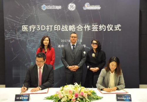 3D打印公司Stratasys与GE医疗中国达成战略合作