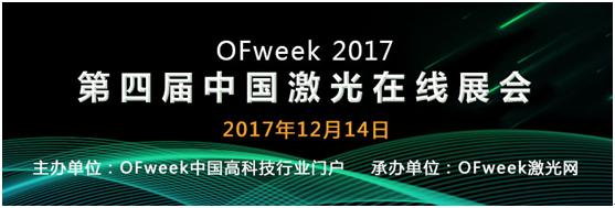 OFweek2017激光在线展倒计时:大族、创鑫、英诺等将齐亮相