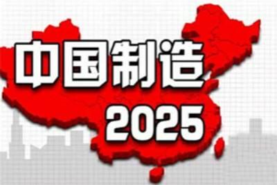 """国家级示范区经验将推广 """"中国制造2025""""新升级"""