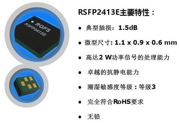 诺思微系统建设亚洲首座具有完整IP的FBAR晶圆厂 打造中国MEMS产业基地