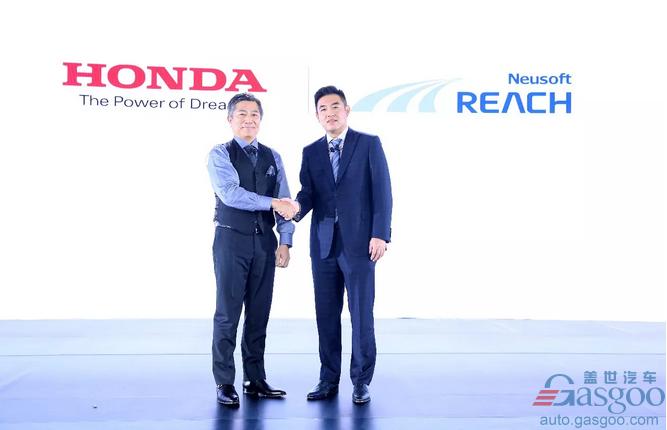 本田中国与东软睿驰深度合作 共推电动汽车与共享出行