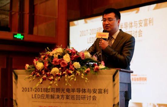 欧司朗携手安富利为LED谋方向:重庆站首场盛况回顾