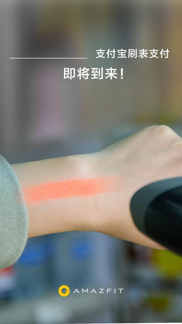 华米:AMAZFIT米动手环即将支持支付宝刷环支付
