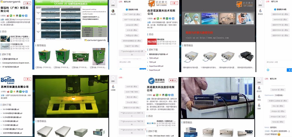 2017中国激光在线展会圆满落幕  砥砺奋进再创新高