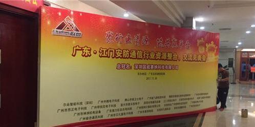 """思正助力""""广东江门安防通信行业资源整合交流见面会""""胜利召开"""