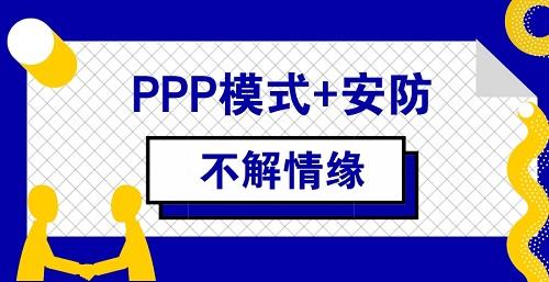 PPP与安防结下情缘 重点关注三个领域