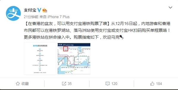 明天起 香港可以用支付宝港铁购票了