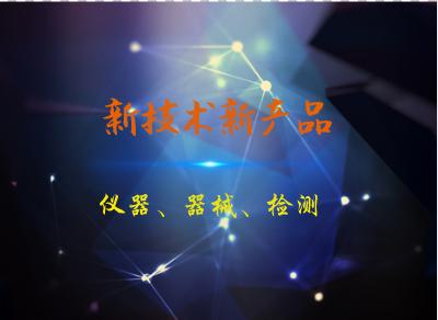 北京市新技术新产品名单公示 仪器设备与检测方法达百余项