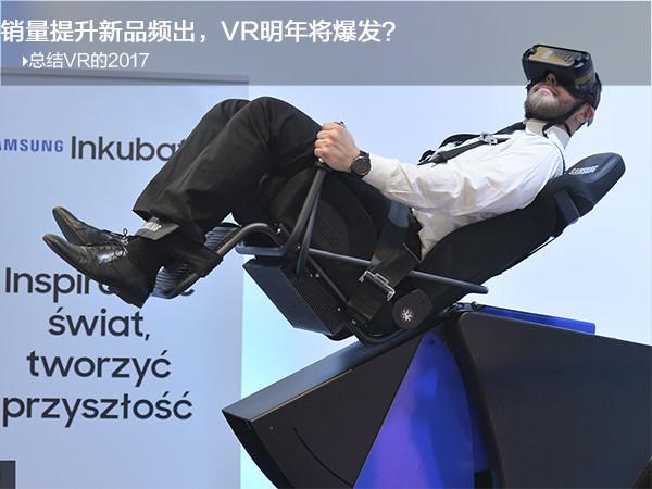 虚拟现实这一年:磕磕绊绊中上升 明年或迎爆发