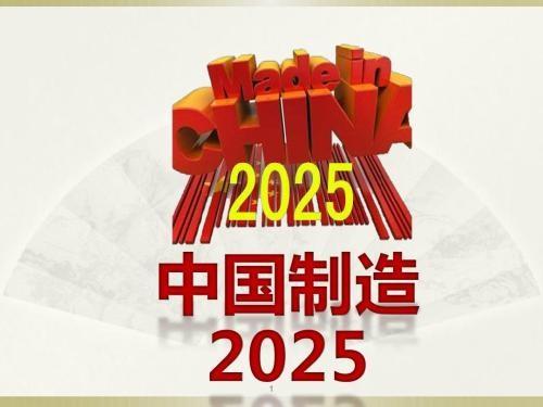 """英国公布产业战略白皮书 期待与""""中国制造2025""""进行对接"""