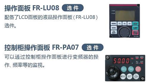 三菱电机新品:全新经济型变频器CS80