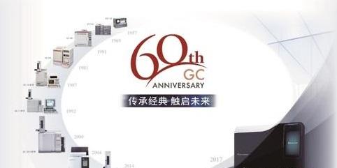 """""""高调""""创新 2017年岛津中国十大热点动态回顾"""
