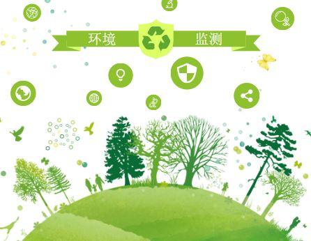盘点2017年度我国环境监测三大领域十大政策规划