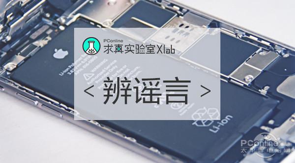 iPhone废电池会降频,手机卡是因为电池坏了?