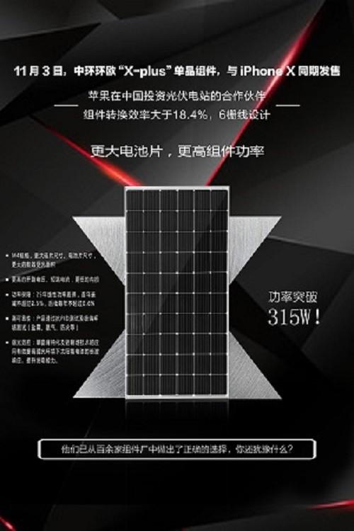 【年終盤點】2017年光伏行業十大創新產品