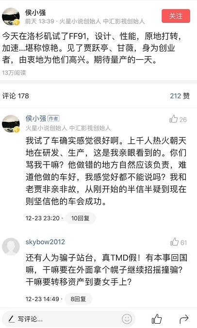 侯小强试驾FF91赞不绝口:曝贾跃亭妻子甘薇已在美国