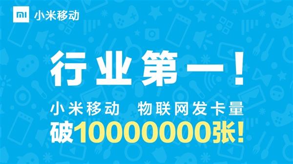 虚拟运营商第一!小米移动物联网发卡量破千万